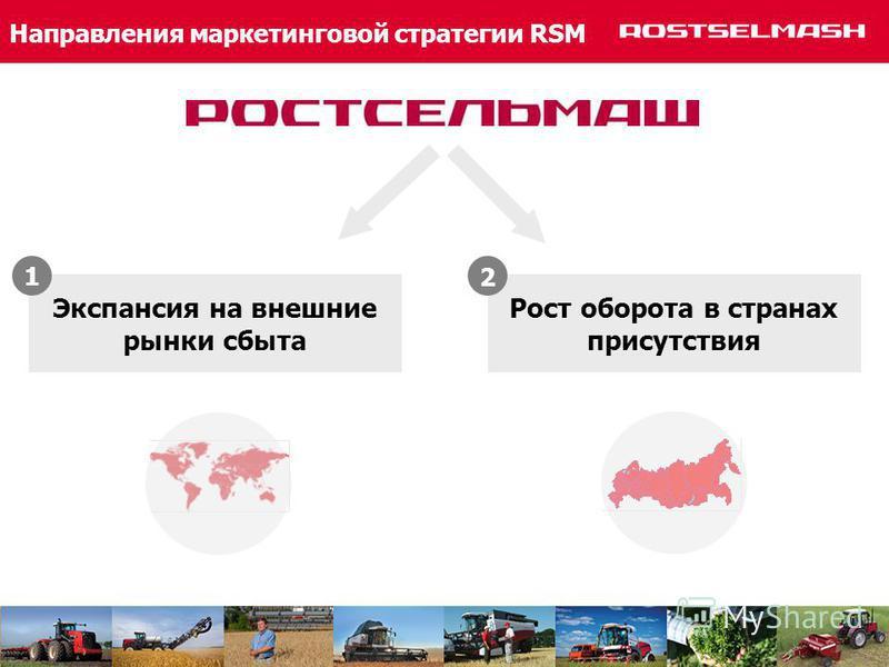 Направления маркетинговой стратегии RSM Рост оборота в странах присутствия Экспансия на внешние рынки сбыта 1 2