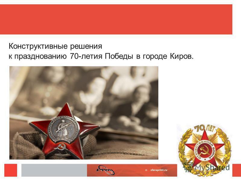 Конструктивные решения к празднованию 70-летия Победы в городе Киров.