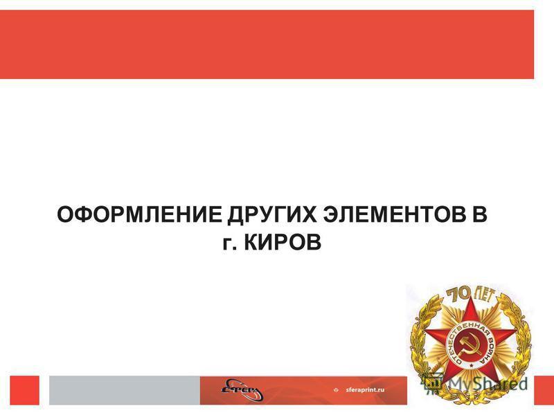 ОФОРМЛЕНИЕ ДРУГИХ ЭЛЕМЕНТОВ В г. КИРОВ