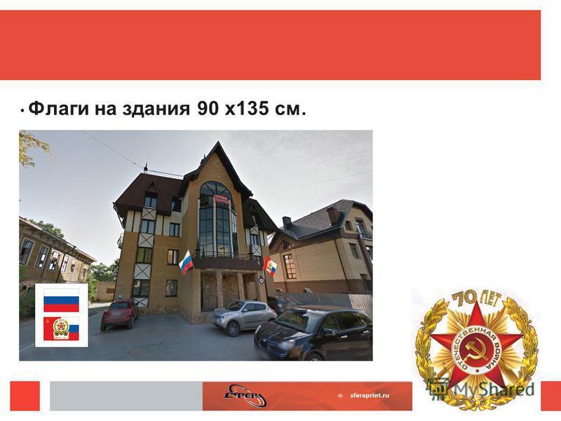 Флаги на здания 90 х 135 см.