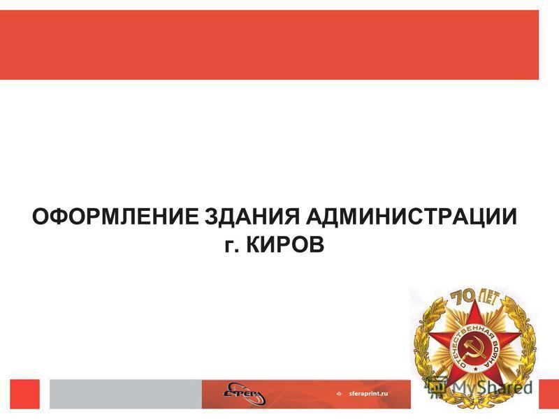 ОФОРМЛЕНИЕ ЗДАНИЯ АДМИНИСТРАЦИИ г. КИРОВ