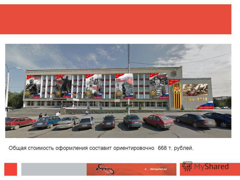 Общая стоимость оформления составит ориентировочно 668 т. рублей.