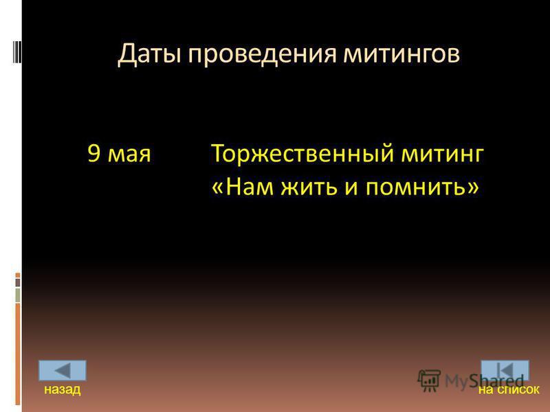 Даты проведения митингов 9 мая Торжественный митинг «Нам жить и помнить» назад на список