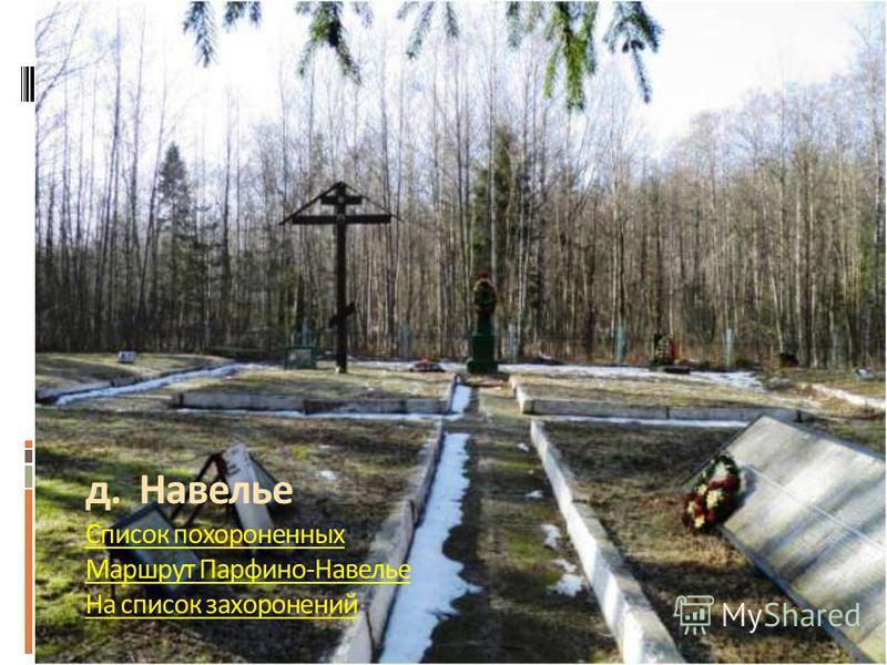 д. Навелье Список похороненных Маршрут Парфино-Навелье На список захоронений Список похороненных Маршрут Парфино-Навелье На список захоронений