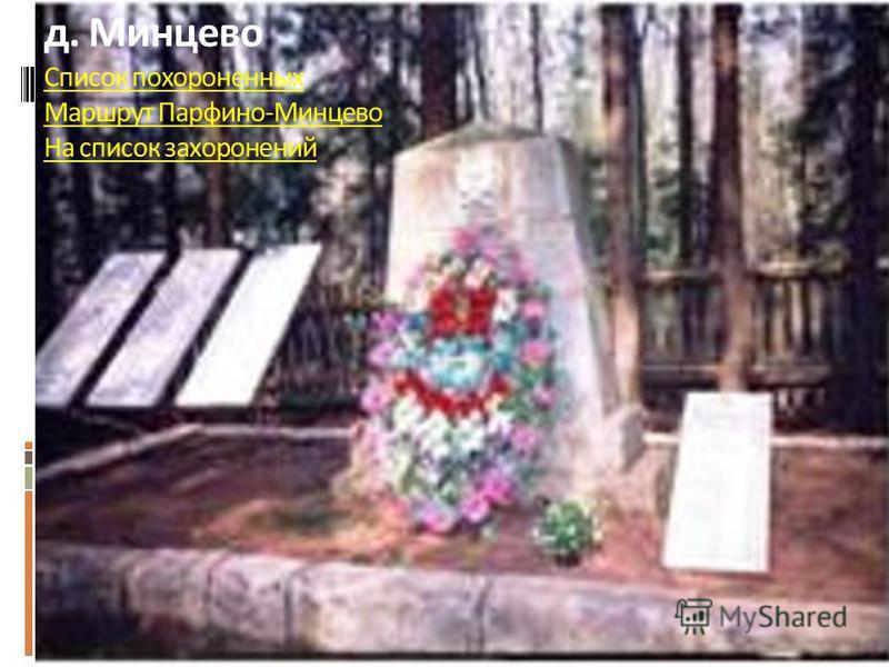 д. Минцево Список похороненных Маршрут Парфино-Минцево На список захоронений Список похороненных Маршрут Парфино-Минцево На список захоронений