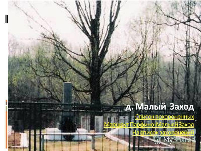 д. Малый Заход Список похороненных Маршрут Парфино-Малыяй Заход На список захоронений Список похороненных Маршрут Парфино-Малыяй Заход На список захоронений