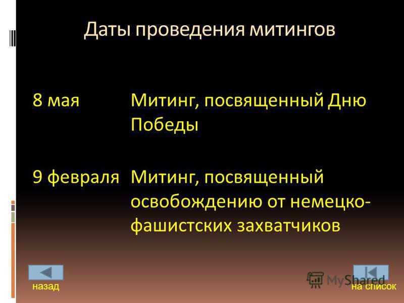 Даты проведения митингов 8 мая Митинг, посвященный Дню Победы 9 февраля Митинг, посвященный освобождению от немецко- фашистских захватчиков назад на список