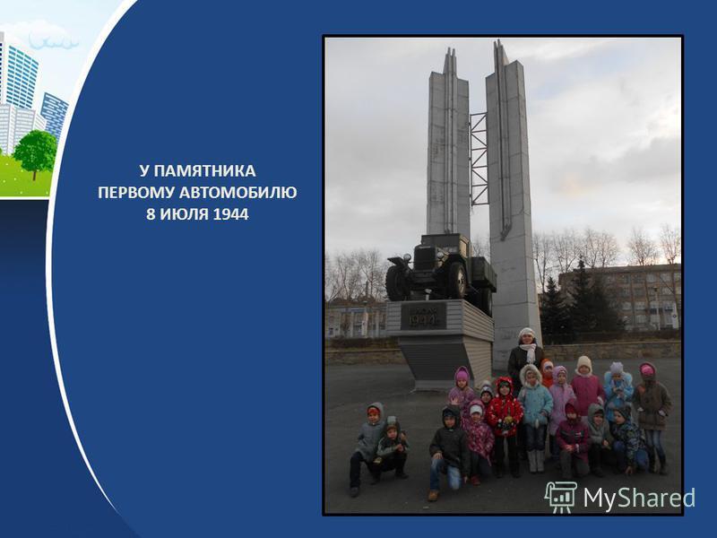 У ПАМЯТНИКА ПЕРВОМУ АВТОМОБИЛЮ 8 ИЮЛЯ 1944
