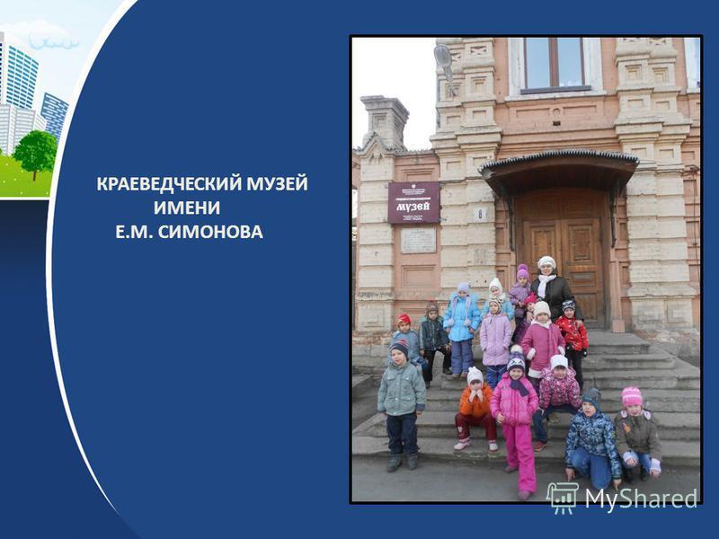 КРАЕВЕДЧЕСКИЙ МУЗЕЙ ИМЕНИ Е.М. СИМОНОВА