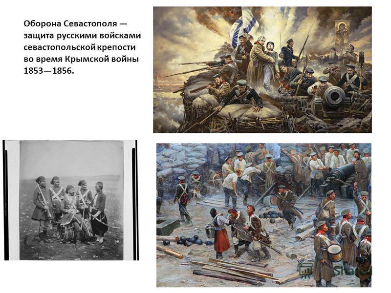 Оборона Севастополя защита русскими войсками севастопольской крепости во время Крымской войны 18531856.