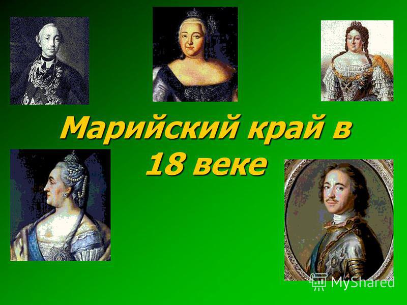 Марийский край в 18 веке