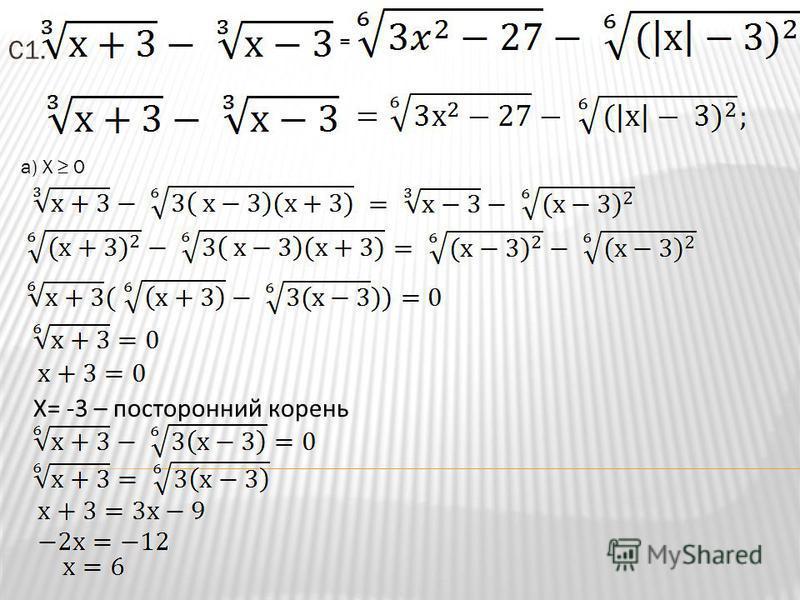 С1. == = a) Х 0 Х= -3 – посторонний корень
