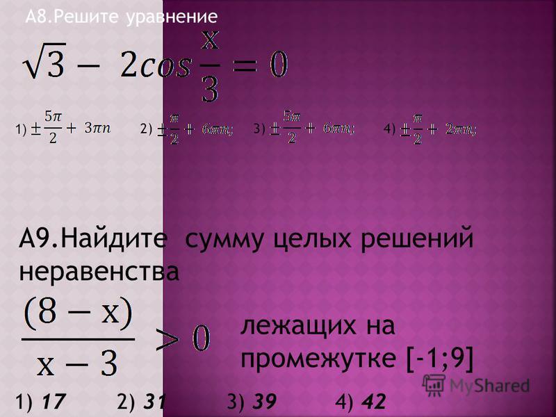 А8. Решите уравнение 1) А9. Найдите сумму целых решений неравенства лежащих на промежутке [-1;9] 1) 17 2) 31 3) 39 4) 42 2)3)4)