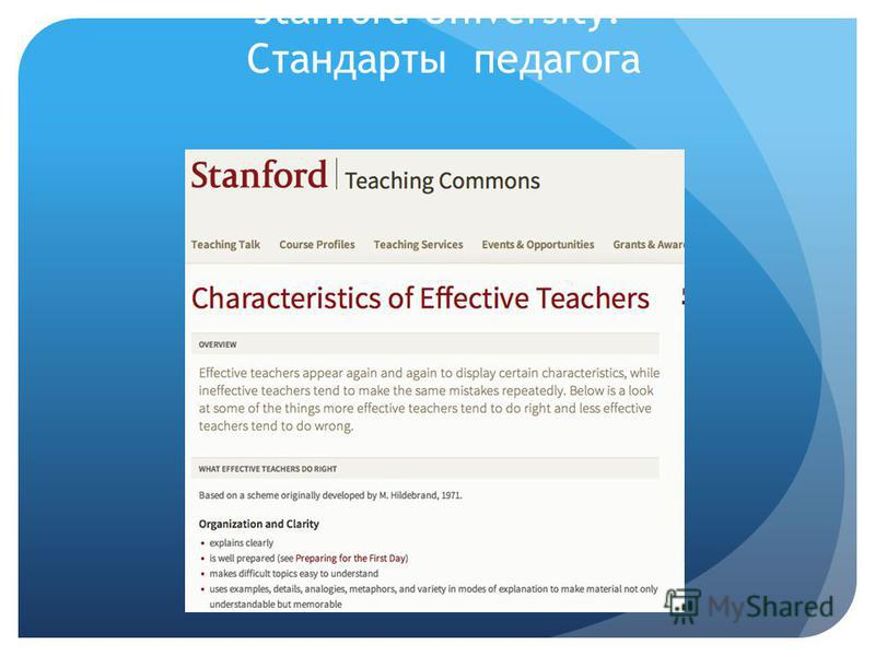 Stanford University: Стандарты педагога