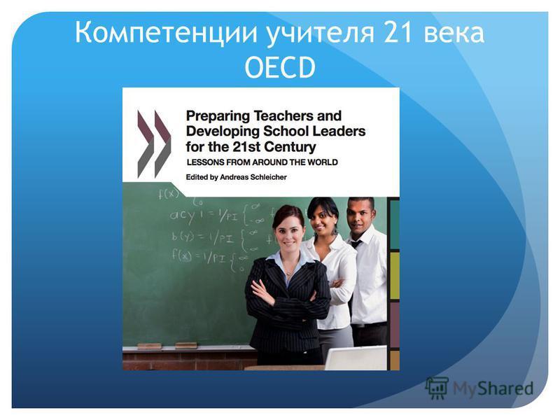 Компетенции учителя 21 века OECD