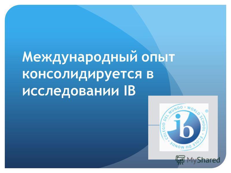 Международный опыт консолидируется в исследовании IB