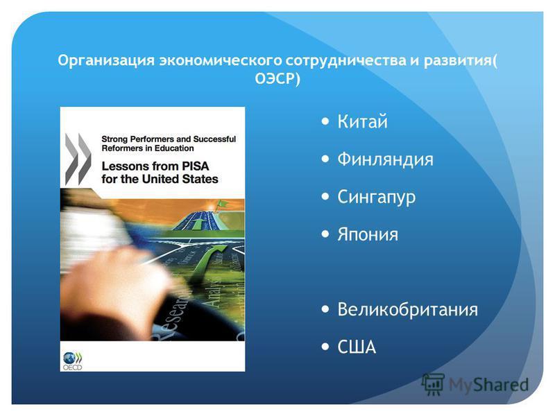 Международный опыт Китай Финляндия Сингапур Япония Великобритания США Организация экономического сотрудничества и развития( ОЭСР)