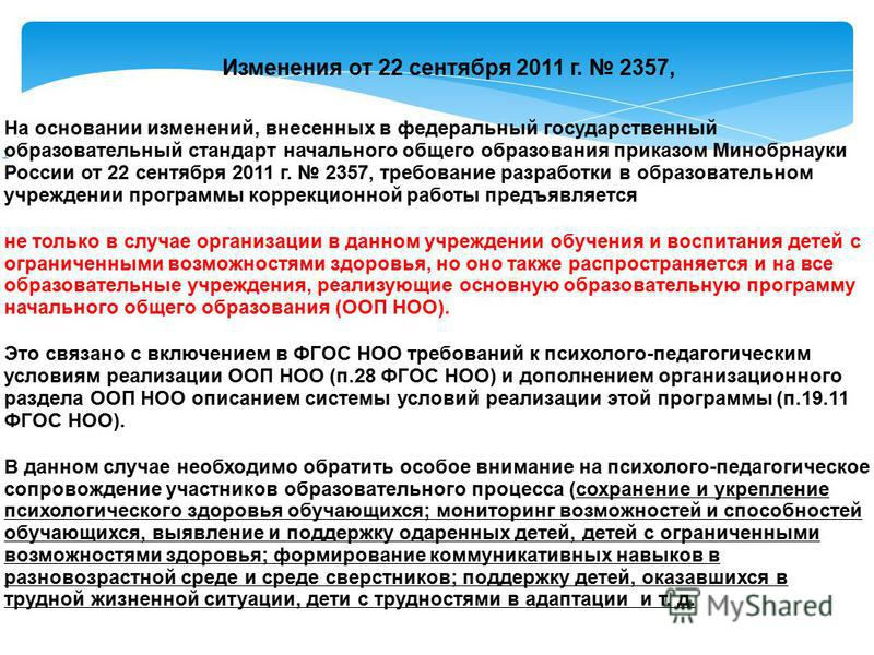 1 На основании изменений, внесенных в федеральный государственный образовательный стандарт начального общего образования приказом Минобрнауки России от 22 сентября 2011 г. 2357, требование разработки в образовательном учреждении программы коррекционн
