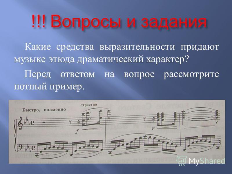 Какие средства выразительности придают музыке этюда драматический характер ? Перед ответом на вопрос рассмотрите нотный пример. !!! Вопросы и задания