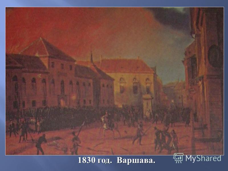 1830 год. Варшава.