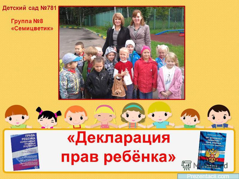 «Декларация прав ребёнка» Prezentacii.com Детский сад 781 Группа 8 «Семицветик»