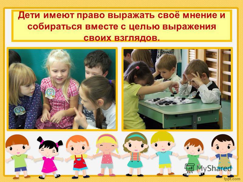 Дети имеют право выражать своё мнение и собираться вместе с целью выражения своих взглядов.