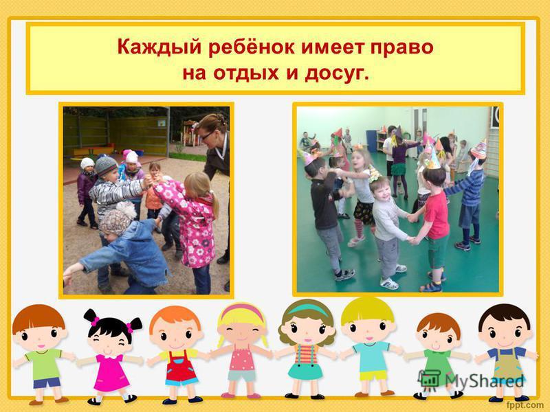 Каждый ребёнок имеет право на отдых и досуг.