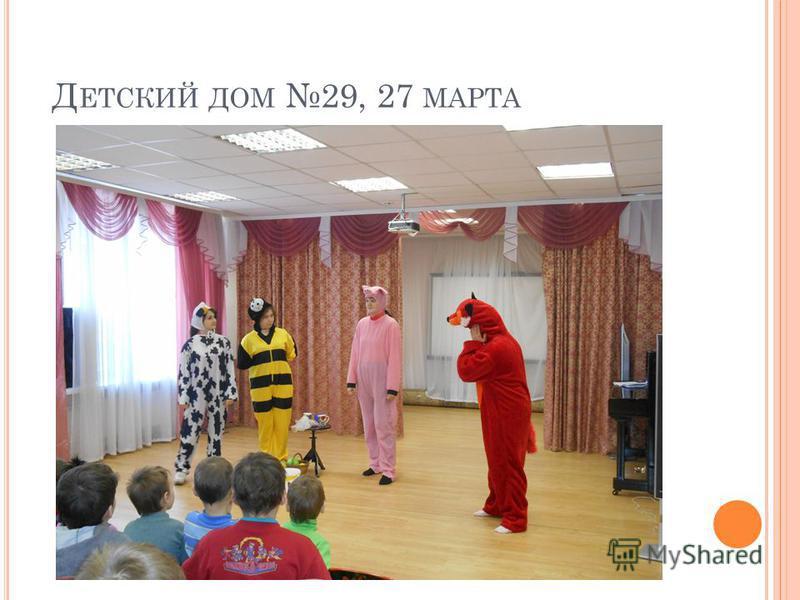 Д ЕТСКИЙ ДОМ 29, 27 МАРТА