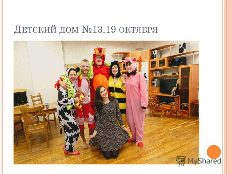 Д ЕТСКИЙ ДОМ 13,19 ОКТЯБРЯ