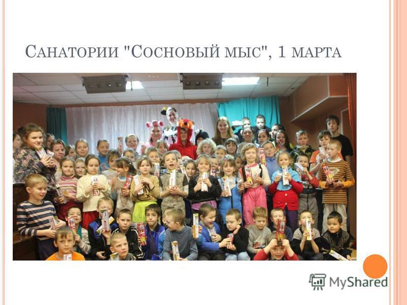 С АНАТОРИИ С ОСНОВЫЙ МЫС , 1 МАРТА