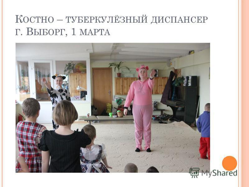 К ОСТНО – ТУБЕРКУЛЁЗНЫЙ ДИСПАНСЕР Г. В ЫБОРГ, 1 МАРТА