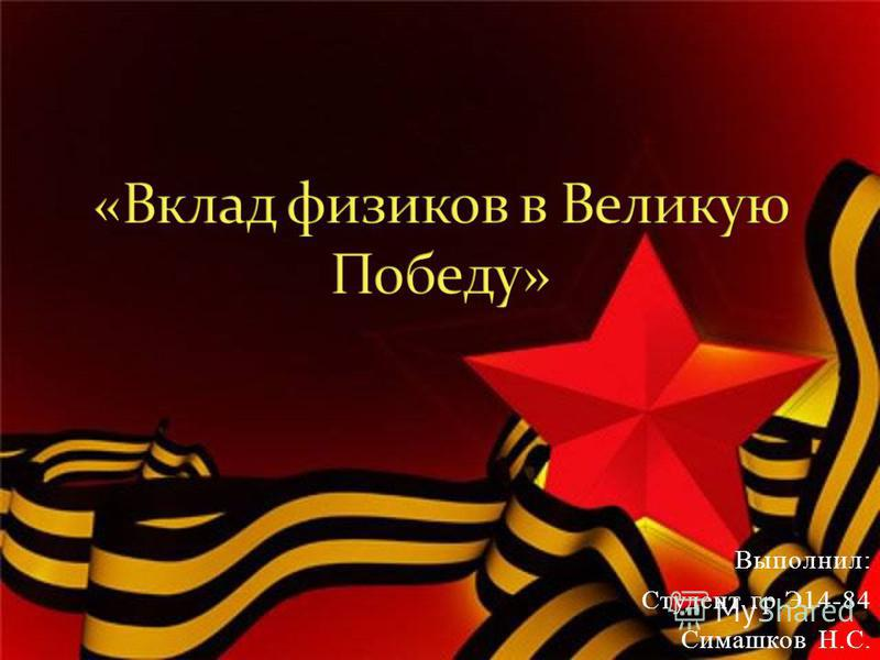 Выполнил: Студент гр.Э14-84 Симашков Н.С.