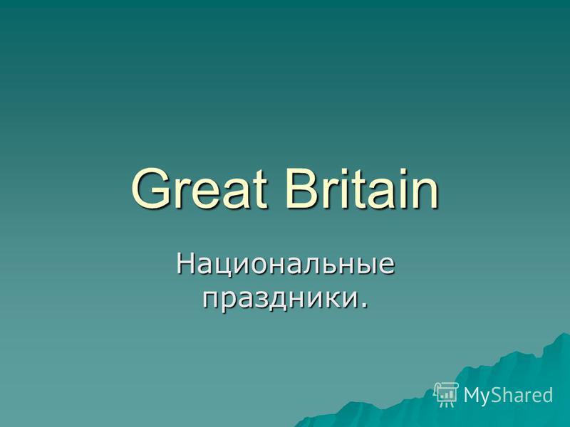 Great Britain Национальные праздники.