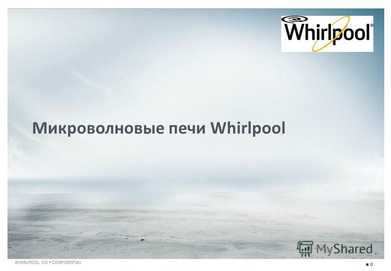 0 WHIRLPOOL CIS CONFIDENTIAL Микроволновые печи Whirlpool