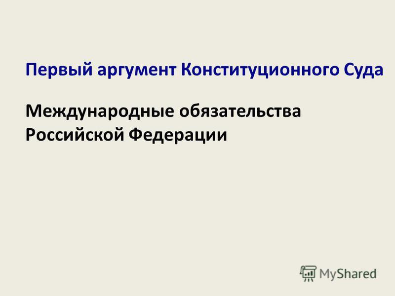 Международные обязательства Российской Федерации Первый аргумент Конституционного Суда