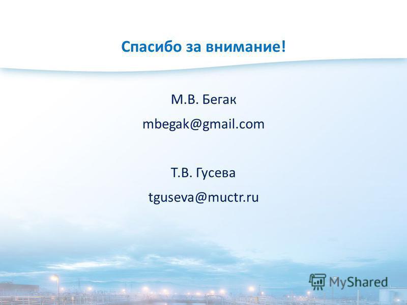 Спасибо за внимание! М.В. Бегак mbegak@gmail.com Т.В. Гусева tguseva@muctr.ru