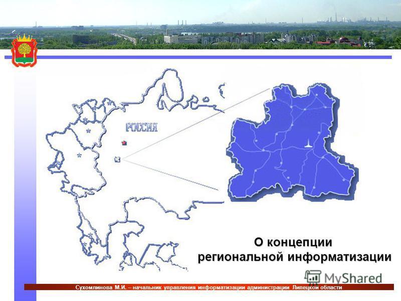 О концепции региональной информатизации Сухомлинова М.И. – начальник управления информатизации администрации Липецкой области