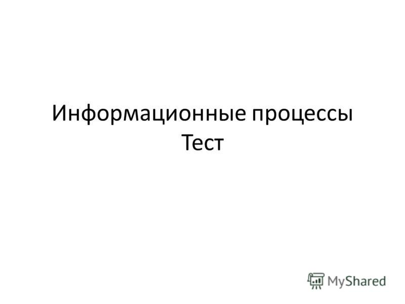 Информационные процессы Тест