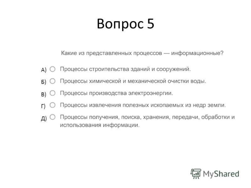 Вопрос 5 А) Б) В) Г) Д)
