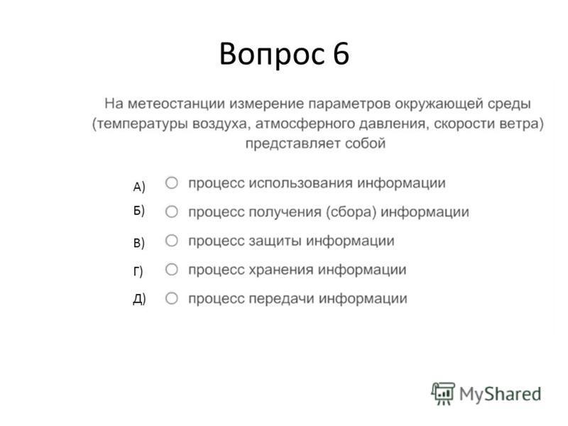 Вопрос 6 А) Б) В) Г) Д)