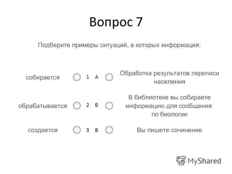 Вопрос 7 1А2Б3В1А2Б3В
