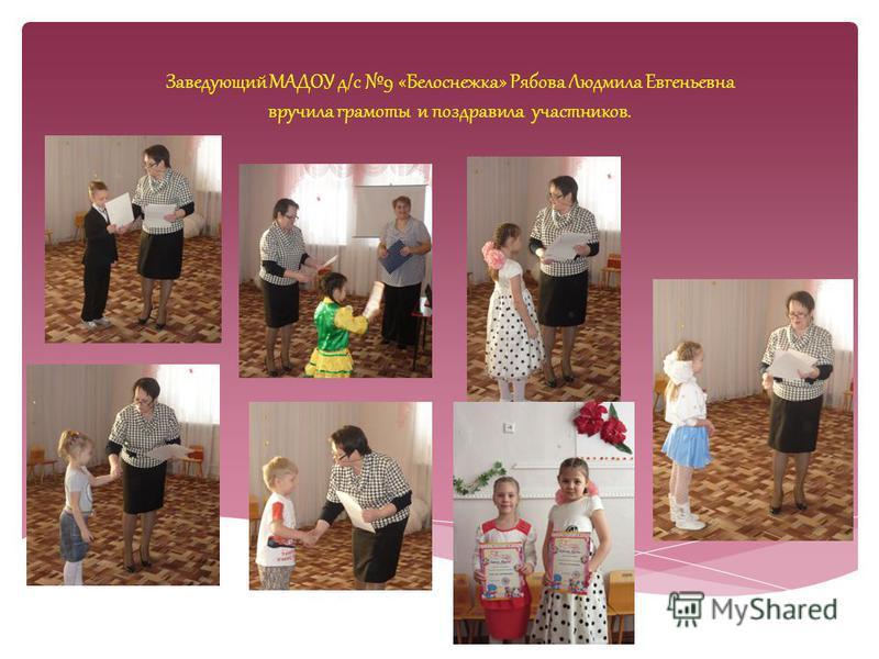 Заведующий МАДОУ д/с 9 «Белоснежка» Рябова Людмила Евгеньевна вручила грамоты и поздравила участников.
