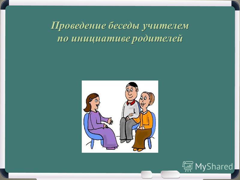 Проведение беседы учителем по инициативе родителей