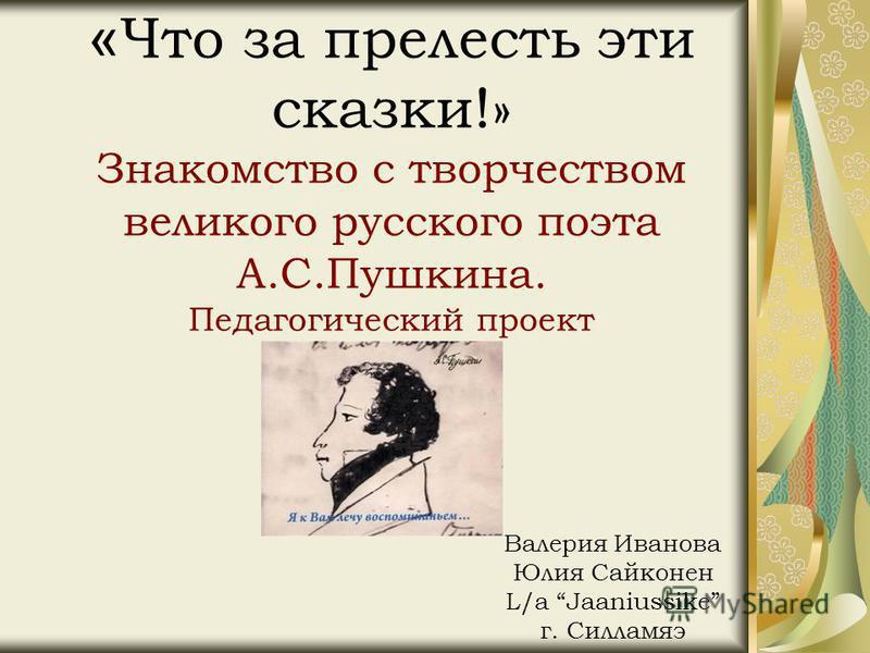 проект знакомство с творчеством пушкина а с