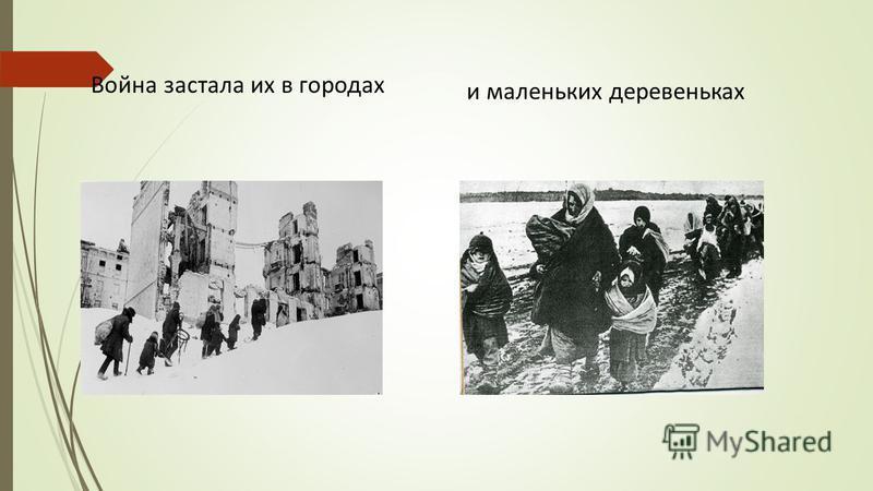 Война застала их в городах и маленьких деревеньках