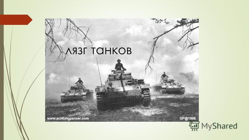 лязг танков