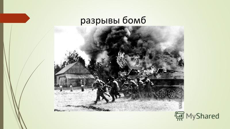 разрывы бомб