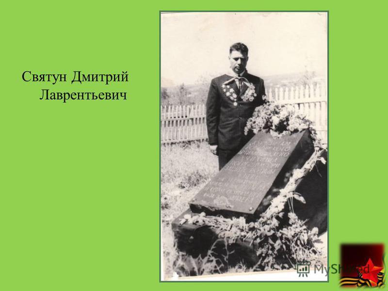 Святун Дмитрий Лаврентьевич