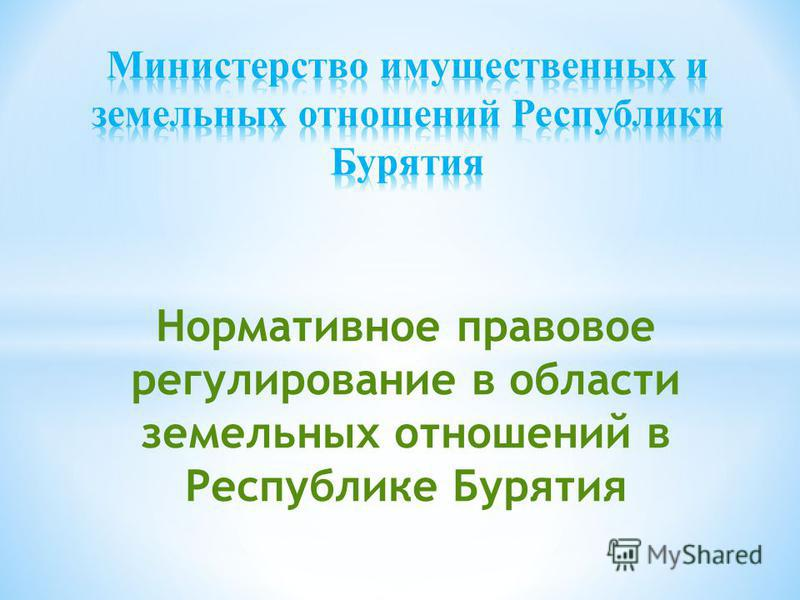 Нормативное правовое регулирование в области земельных отношений в Республике Бурятия