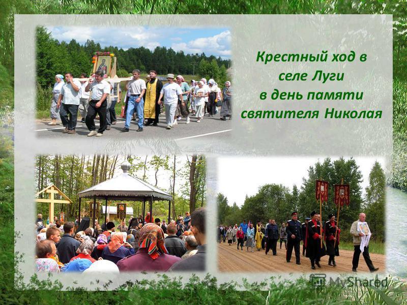Крестный ход в селе Луги в день памяти святителя Николая